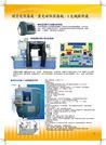 超音波探傷儀、螢光磁性探傷儀、X光檢測儀