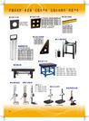 針盤高度規、垂直儀、花崗石平台