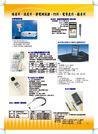 噪音計、靜電測試槍、電導度計、PH計