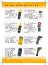 數位鉤錶、數位電錶、紅外線溫度槍、溫度記錄器