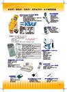 水份計、振動計、高斯計、高阻抗率計、紅外線熱像儀