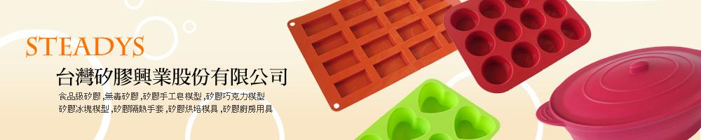食品保健級矽膠, 無毒環保矽膠, 矽膠手工皂蠟燭模型, 矽膠巧克力模型