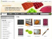 矽膠開模 矽膠生產製造