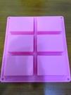 矽膠六穴長方形模