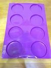 矽膠圓形八穴專業布蕾模型