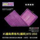 XL牆角濕拖布(牆紫)