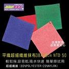 超細纖維抹布(平織)38X38cm