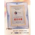 彩晶壓克力獎牌C8-001 [詔暘禮贈品]