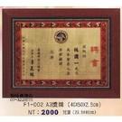 金箔獎牌F1-002 A3獎牌  [詔暘禮贈品]