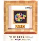 彩繪陶瓷精品 P11-001喜事蓮年  [詔暘禮贈品]