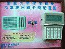 冷氣機儲值控制器