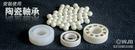 WJB氧化鋯 .氮化矽.滿球全陶瓷軸承.鋼陶混合陶瓷軸承