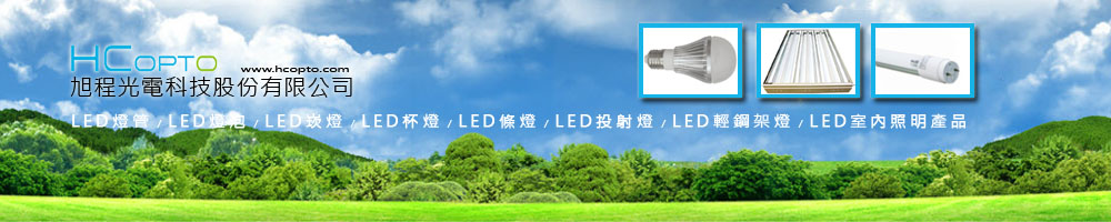 LED燈管, LED日光燈管, LED省電燈管, LED省電照明