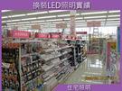 連鎖美妝店使用LED照明