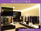 服飾店LED投射照明