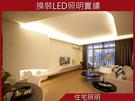 住家裝潢LED投射照明