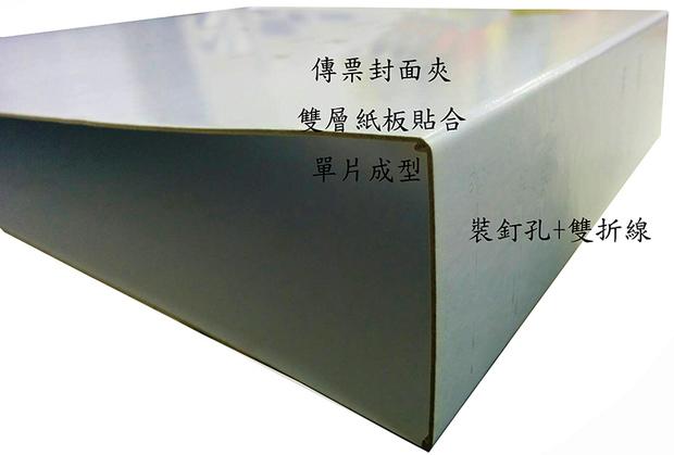 傳票封面-雙層紙板貼合成型