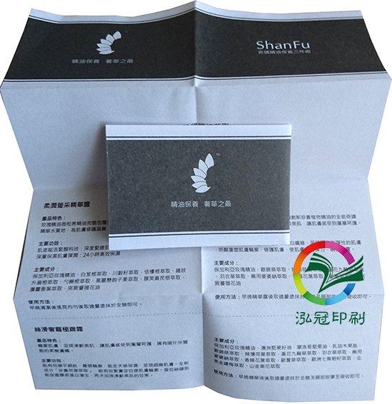保養品仿單-shan fu