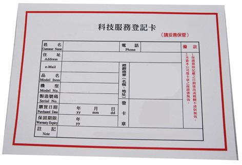 服務記錄卡