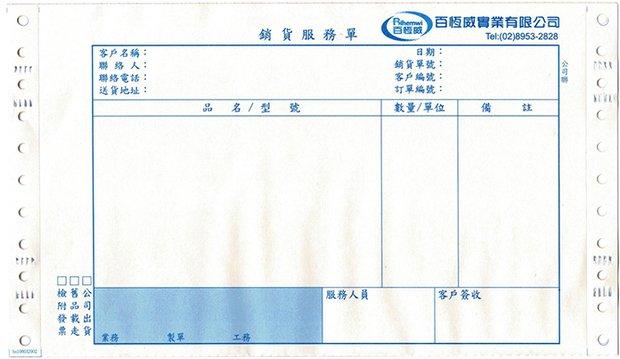 3聯銷貨服務單9.5x11中一刀-百恆