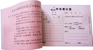 32k三聯式複寫表單印刷-裝釘本(收據用)