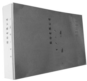 """傳票封面夾(9x11"""")"""