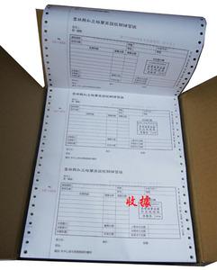 3P-連續報表紙(9x11)-中一刀-收據+序號