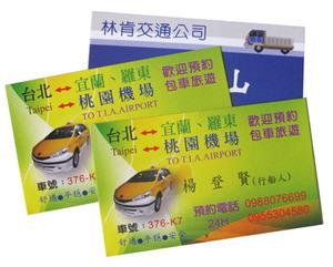名片(平面卡紙印刷)