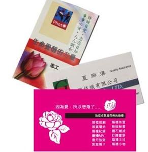 名片(安格萊/妮紙印刷)