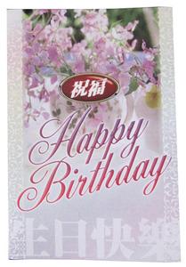 生日卡印刷-G322076