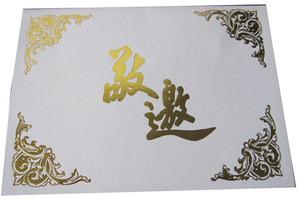 邀請卡印刷-G281654