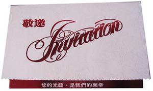 邀請卡印刷-G301859
