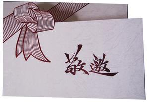 邀請卡印刷-G301862