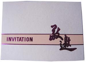 邀請卡印刷-G301866