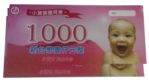 小寶寶教育禮券