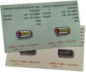 保固卡-230P地毯紙