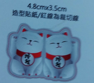 招財貓造型貼紙