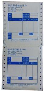 電腦連續報表紙-影像沖印單