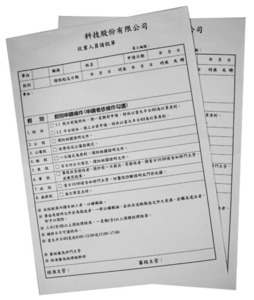 A4-單張憑證表單印刷