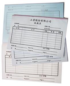 A5-二/三聯式複寫表單-請購單印刷