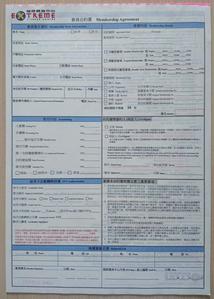 彩色複寫表單印刷-A4(合約書)