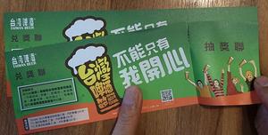 100磅道林-抽獎券-台灣啤酒