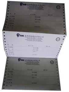 3P-連續報表紙(9x11)-中一刀-製程單