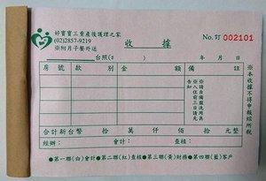A6-4聯訂金收據