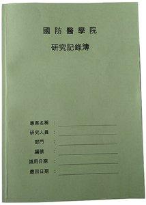 研究紀錄簿-國防醫學院