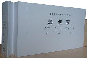 400磅白銅-傳票封面左右翻外部圖-維力工業