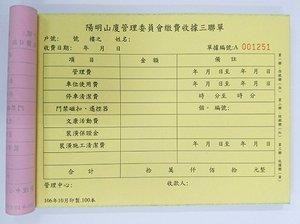 3聯管理費收據本-白紅黃