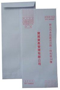 15開-廣告回郵信封-寶貿