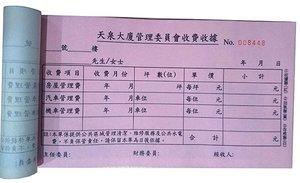 36開-3聯複寫收據-天泉管委會