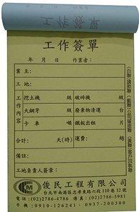 48開-3聯複寫工作簽單-俊民工程